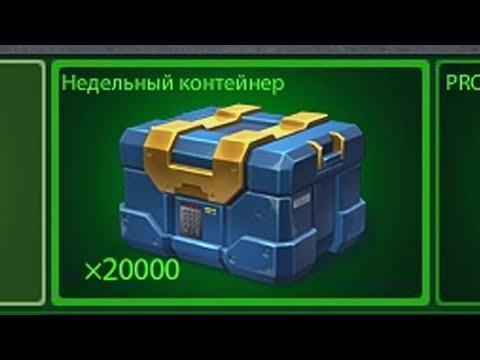 ОТКРЫЛ 20000 НЕДЕЛЬНЫХ КОНТЕЙНЕРОВ | ТАНКИ ОНЛАЙН