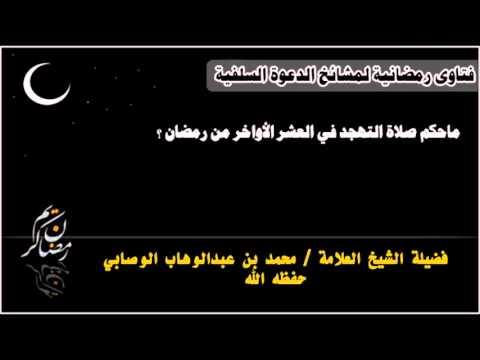 ماحكم صلاة التهجد في العشر الأواخر من رمضان Youtube