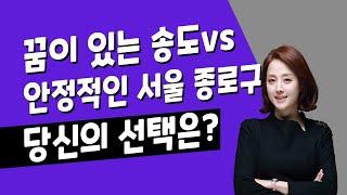 [매일경제TV-생방송 부동산 투데이]인천 송도동 아파트…