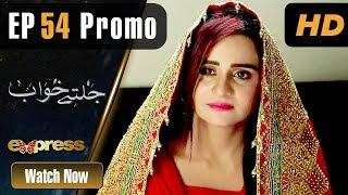 Pakistani Drama | Jaltay Khwab - Episode 54 Promo | Express TV Dramas | Ramsha Khan, Afraz Rasool