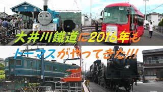大井川鐵道に2016年もトーマスがやってきた バーティーと14系客車搬入作業も!!!