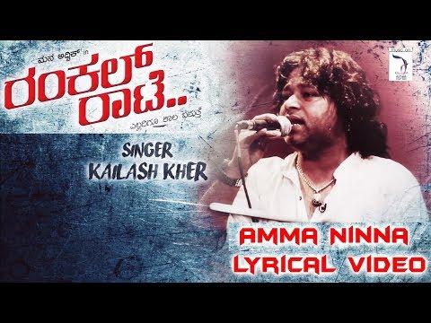 Rankal Raate - Amma Ninna | Lyrical Video Song | Mana Advik, Asherya | Kailash Kher