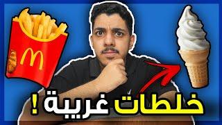 جربت خلطات الأكل الغريبة..!! 😱🔥  (ايس كريم مع بطاطس ! 😶💔)