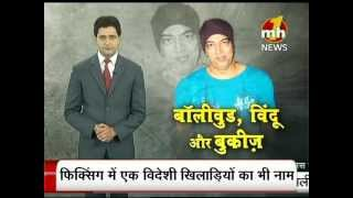 Bollywood, Vindoo aur Bookies | Special News | MH ONE NEWS