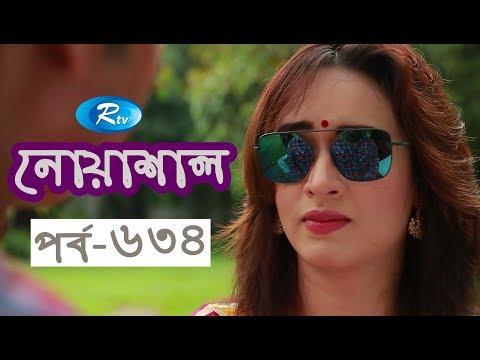 Noashal   EP-634   নোয়াশাল   Bangla Natok 2018   Rtv