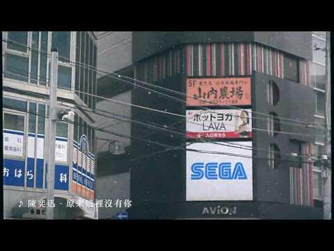 Japan|Travel Film(陳奕迅  原來這裡沒有你)