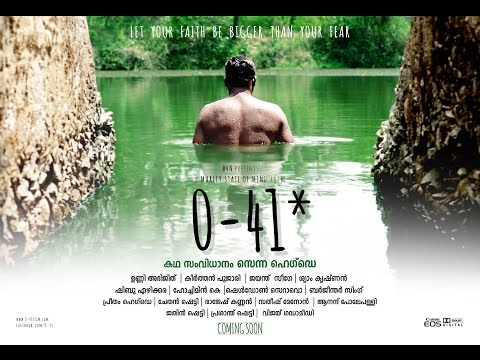 0-41* - TEASER 1 (DISCLAIMER) - A MALAYALAM FILM
