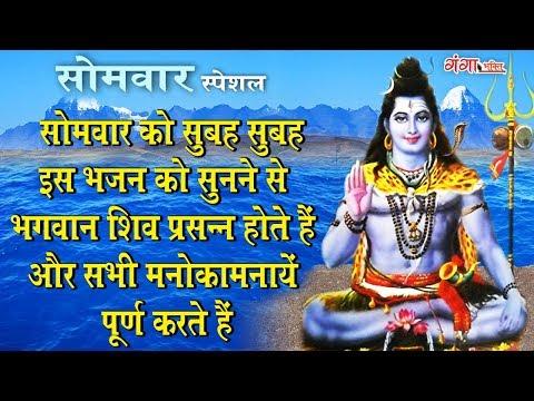 सोमवार को सुबह -सुबह इस भजन को सुनने से भगवान शिव प्रसंन्न होते हैं और सभी मनोकामनाएं पूर्ण करते हैं