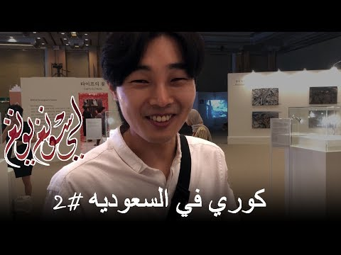 Experience of Saudi Arabian culture in Korea #2 (Eng sub)