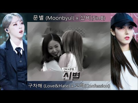 Moonbyul & SinB - Worthless Confession [by PaleB]