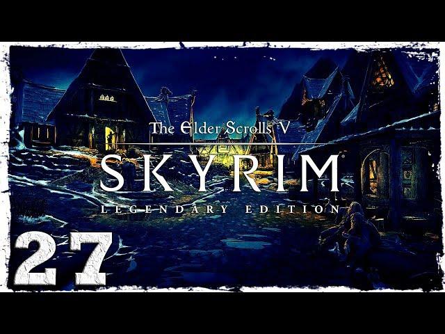 Смотреть прохождение игры Skyrim: Legendary Edition. #27: Курган Погребальный огонь.