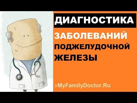 Диагностика заболеваний поджелудочной железы