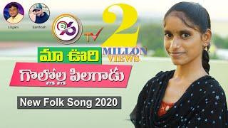MAA OORI GOLLOLA PILLAGADU NEW FOLK SONG 2020 #ASHWINI #SANTHOSH #E96TV