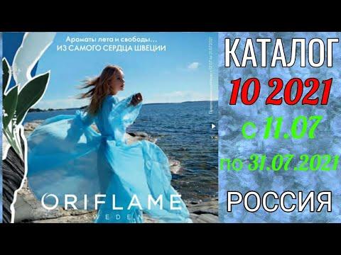 Каталог 10 2021 Орифлэйм Россия