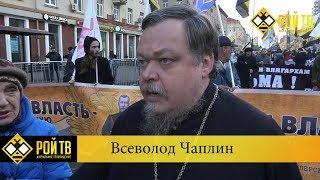 Почему обнаглел константинопольский патриарх? ( Протоиерей Всеволод Чаплин )