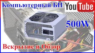 Вскрытие и обзор компьютерного Блока питания БП ПК CHIEFTEC  GPS-500AB A  Power PC