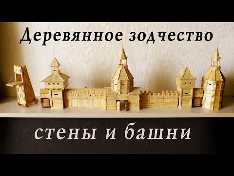 Деревянное зодчество, стены и башни   Историческая реконструкция