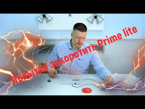 Противостояние короткому замыканию Prime Lite. Выдержит?