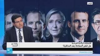 الانتخابات الرئاسية الفرنسية: هل تتغير المعادلة بعد المناظرة؟