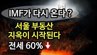 2020 서울 집값 대 폭락 시대 오는가? 공포에 떠는…