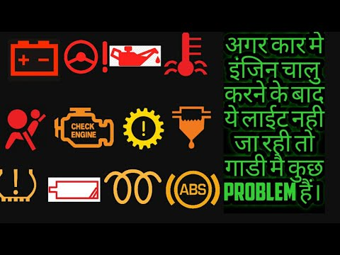 All Cars Dashboard Warning Lights!! Meaning Hindi ||