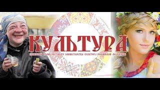 КУЛЬТУРА социальный ролик 2019  Я - работник культуры!