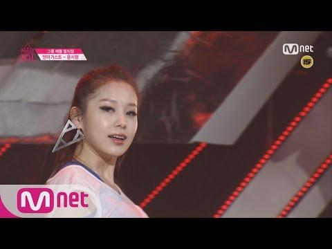 [Produce 101] 1:1 EyecontactㅣYoon Seo Hyung – Group 1 Kara ♬Break It EP.04 20160212
