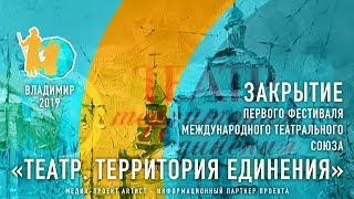 """Финал Первого Фестиваля """"Театр. Территория единения"""""""