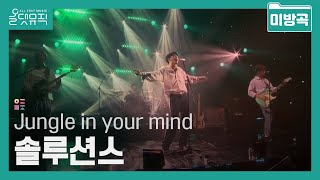 [올댓뮤직 미방곡] 솔루션스(THE SOLUTIONS) - Jungle in your mind