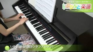 使用した楽譜はコチラ http://www.print-gakufu.com/score/detail/66548...