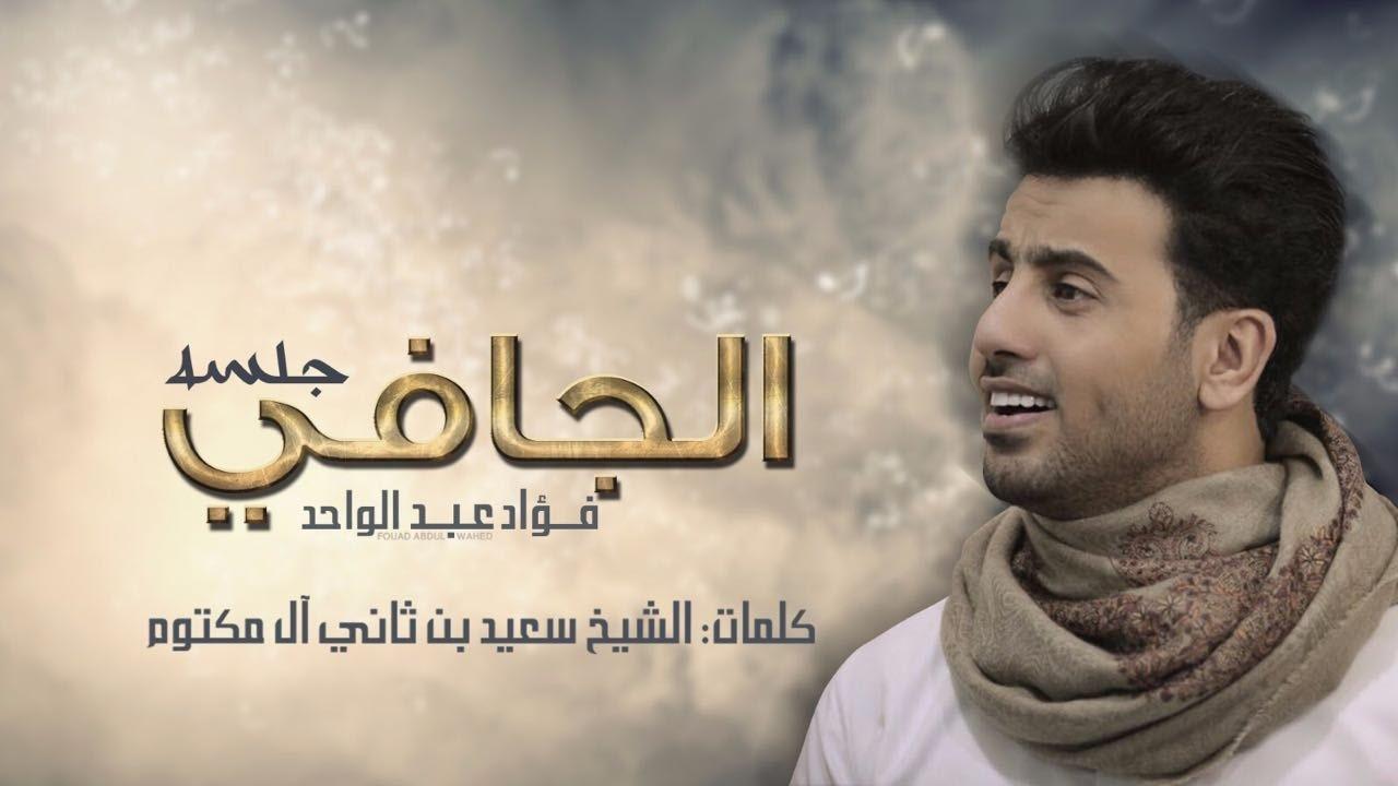 7f8748799 فؤاد عبدالواحد - الجافي (جلسة) | 2017 - YouTube