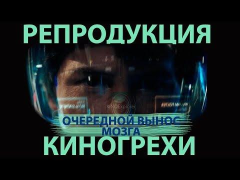 Киногрехи Репродукция от Kinoexplorer