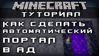 Как сделать автоматический портал [Уроки по Minecraft]