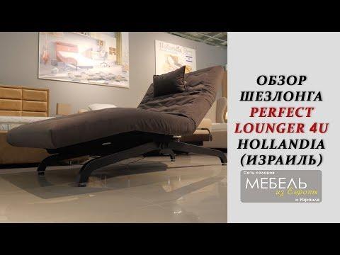 Обзор регулируемого кресла - шезлонг Perfect Lounger 4U Hollandia | Израиль #6