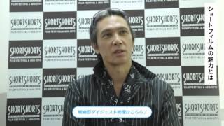 加藤雅也さんよりショートショート フィルムフェスティバル & アジアへ...