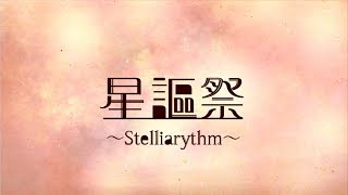 星謳祭 ~Stelliarythm~