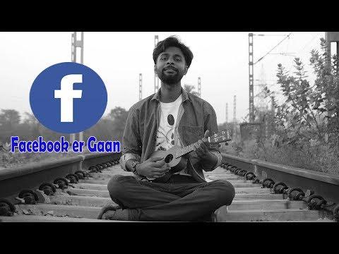Facebook Er Gaan II Song Of Facebook II Deep Chatterjee II Original Composition II