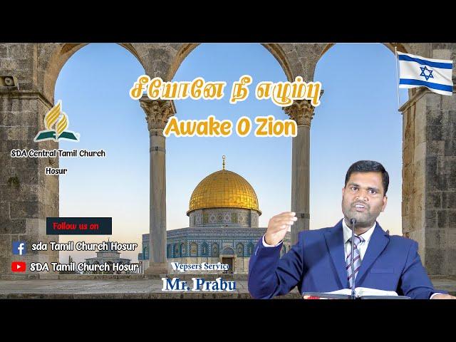 சீயோனே நீ எழும்பு | Awake O Zion | Mr. Prabu | Vespers Service | SDA Central Tamil church Hosur