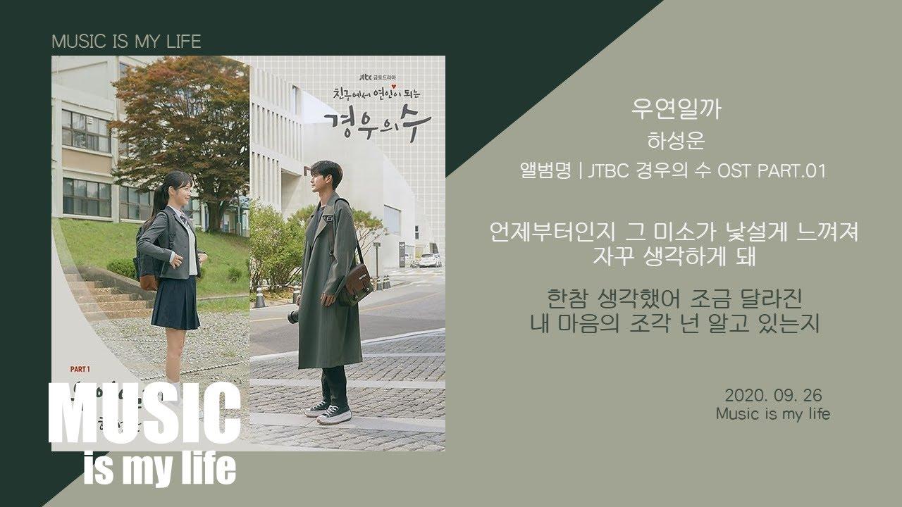 하성운 - 우연일까 (경우의 수 OST PART.01) / 가사