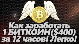 Как можно заработать 400 рублей за час