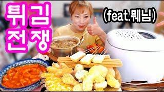 입짧은 햇님의 먹방~!mukbang, eating show(튀김특집,떡볶이 171212)