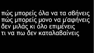 Nikos Gkanos - Poso Akoma (lyrics) By Ilias