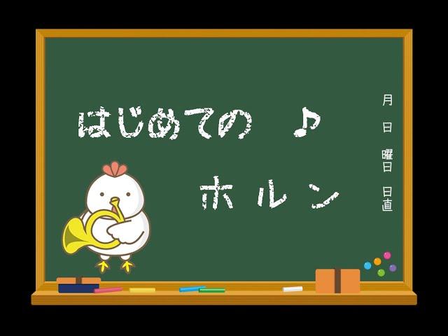 飯塚高校高校吹奏楽部 〜はじめてのHorn〜