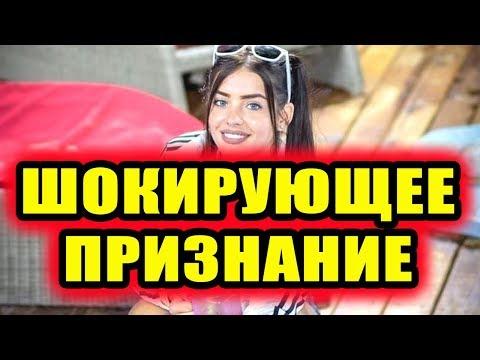 Дом 2 новости 19 октября 2018 19.10.2018 Раньше эфира