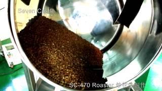 Seven Castle SC-470 Roaster 七堡加熱攪拌機炒花生機