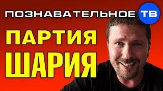 Зачем Шарий создал партию Познавательное ТВ Артём Войтенков