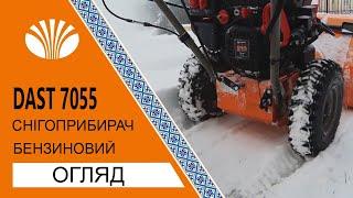 Снігоприбирач Daewoo DAST 7055 (Snowthrower Daewoo DAST 7055 Review)