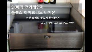 SK매직 전기레인지 플렉스 하이브리드 터치온과 함께 맛…