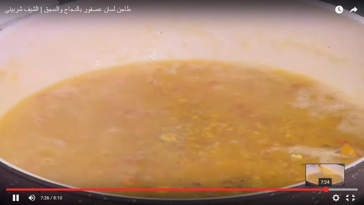 طاجن لسان عصفور بالدجاج والسجق : الشيف شربيني
