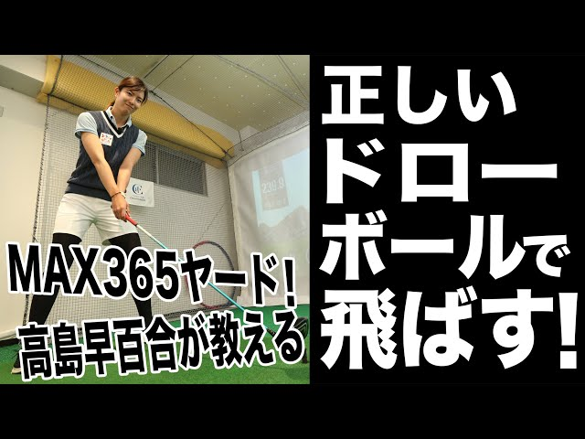 MAX365ヤードの美人プロが教える!正しいドローボールで飛ばすコツ【高島早百合プロ】